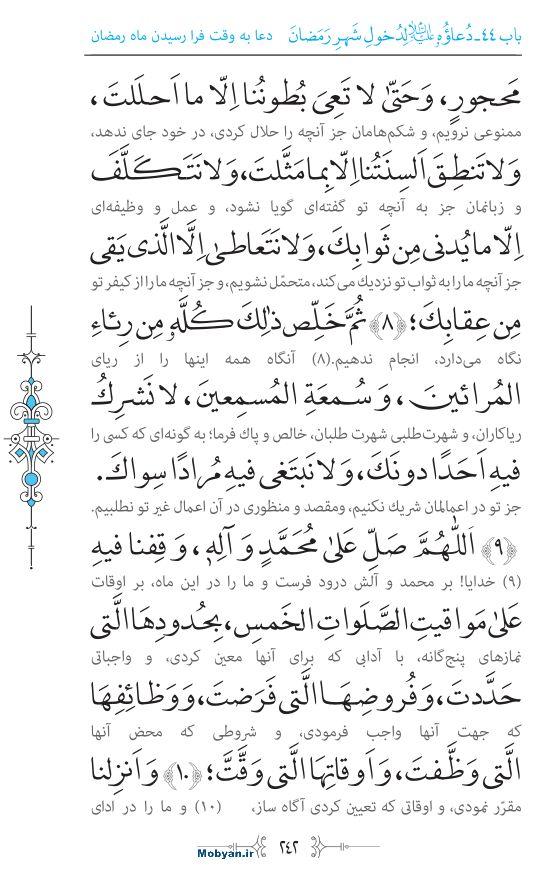 صحیفه سجادیه مرکز طبع و نشر قرآن کریم صفحه 242
