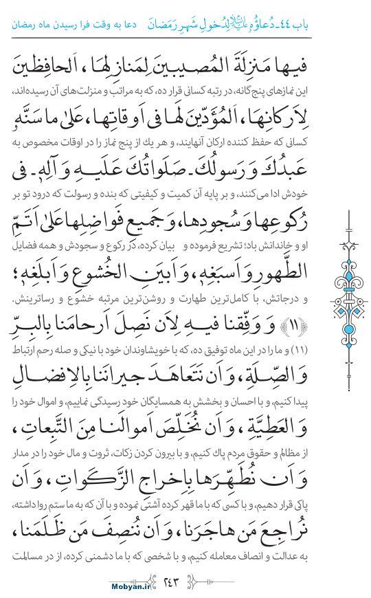صحیفه سجادیه مرکز طبع و نشر قرآن کریم صفحه 243