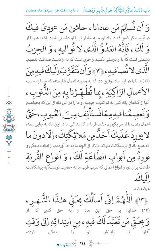صحیفه سجادیه مرکز طبع و نشر قرآن کریم صفحه 244