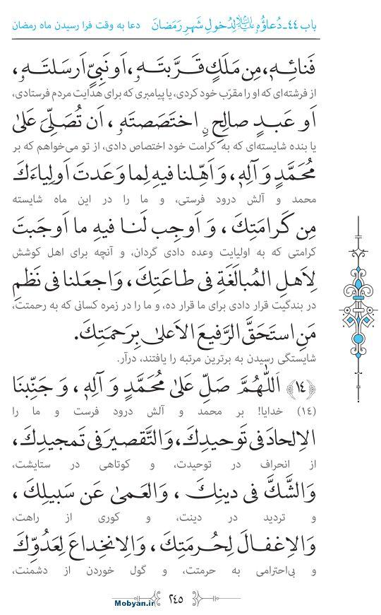صحیفه سجادیه مرکز طبع و نشر قرآن کریم صفحه 245
