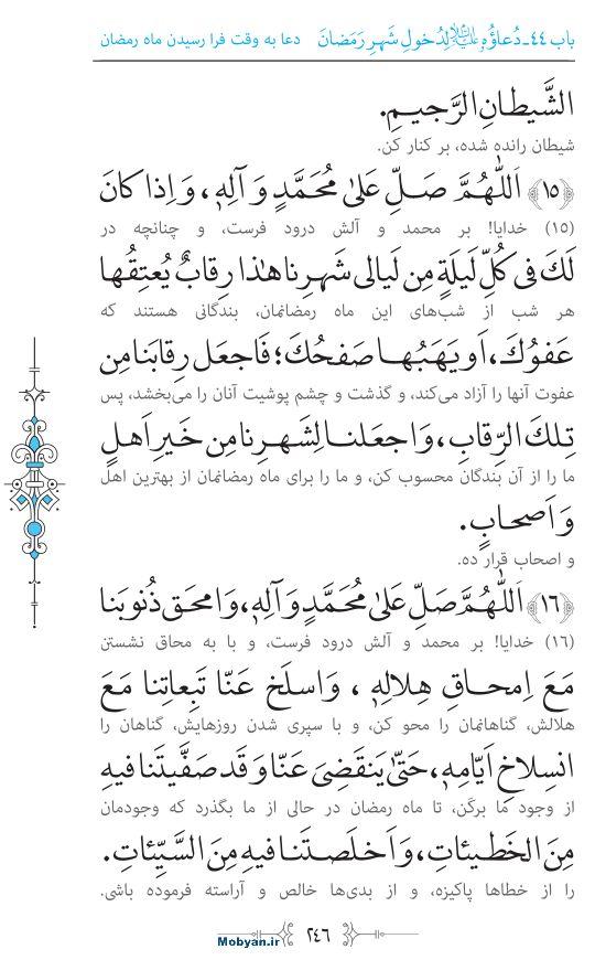 صحیفه سجادیه مرکز طبع و نشر قرآن کریم صفحه 246