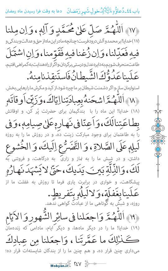 صحیفه سجادیه مرکز طبع و نشر قرآن کریم صفحه 247