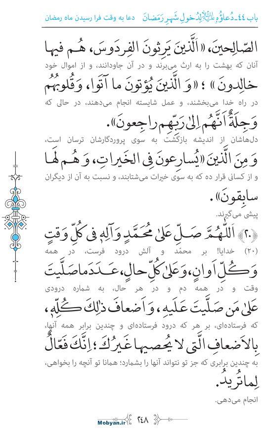 صحیفه سجادیه مرکز طبع و نشر قرآن کریم صفحه 248