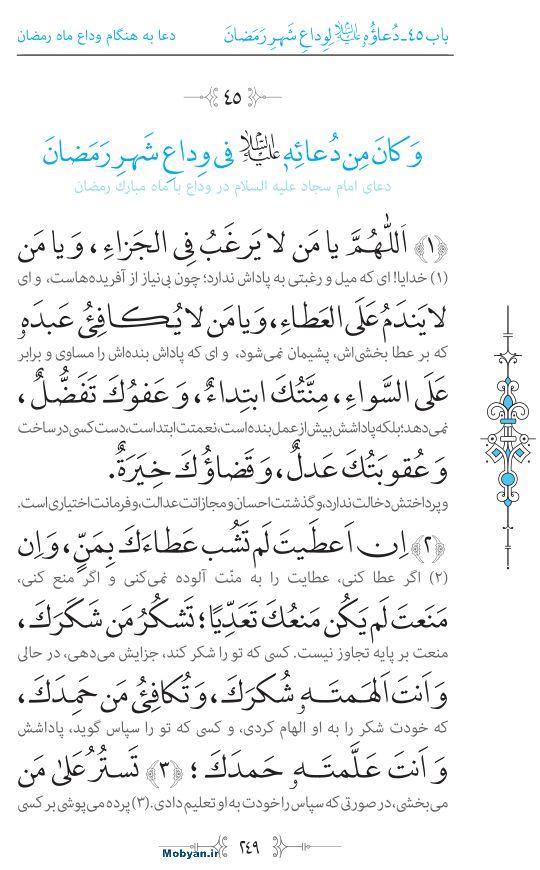 صحیفه سجادیه مرکز طبع و نشر قرآن کریم صفحه 249