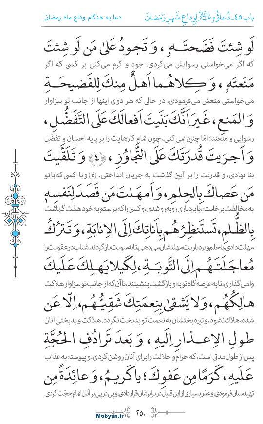 صحیفه سجادیه مرکز طبع و نشر قرآن کریم صفحه 250