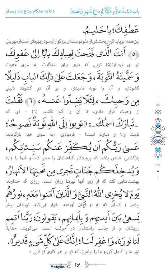 صحیفه سجادیه مرکز طبع و نشر قرآن کریم صفحه 251
