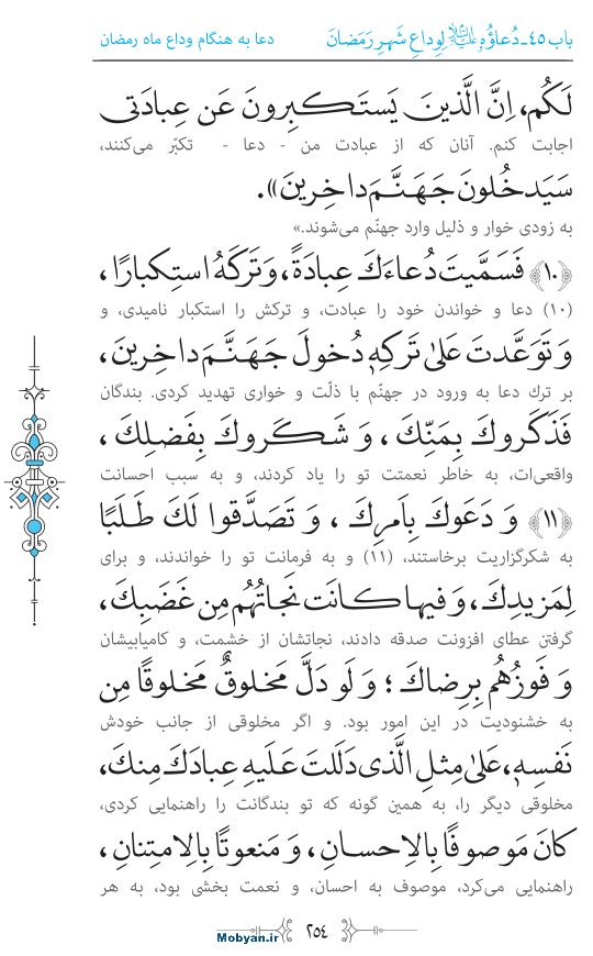 صحیفه سجادیه مرکز طبع و نشر قرآن کریم صفحه 254