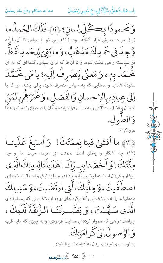 صحیفه سجادیه مرکز طبع و نشر قرآن کریم صفحه 255