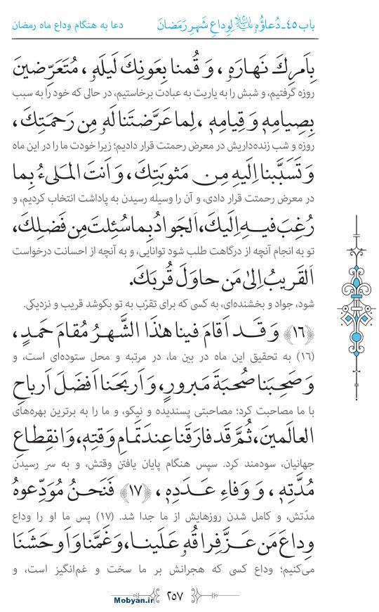 صحیفه سجادیه مرکز طبع و نشر قرآن کریم صفحه 257