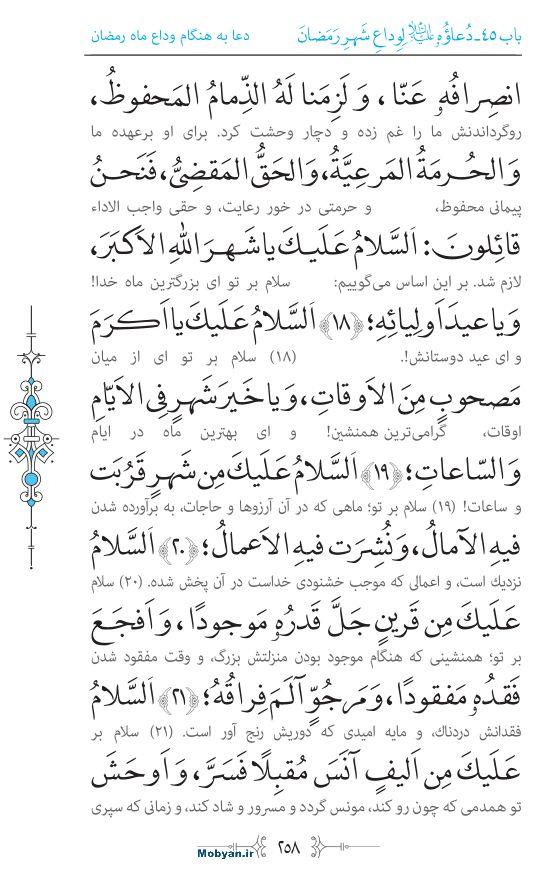 صحیفه سجادیه مرکز طبع و نشر قرآن کریم صفحه 258
