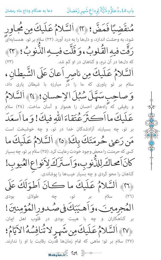 صحیفه سجادیه مرکز طبع و نشر قرآن کریم صفحه 259