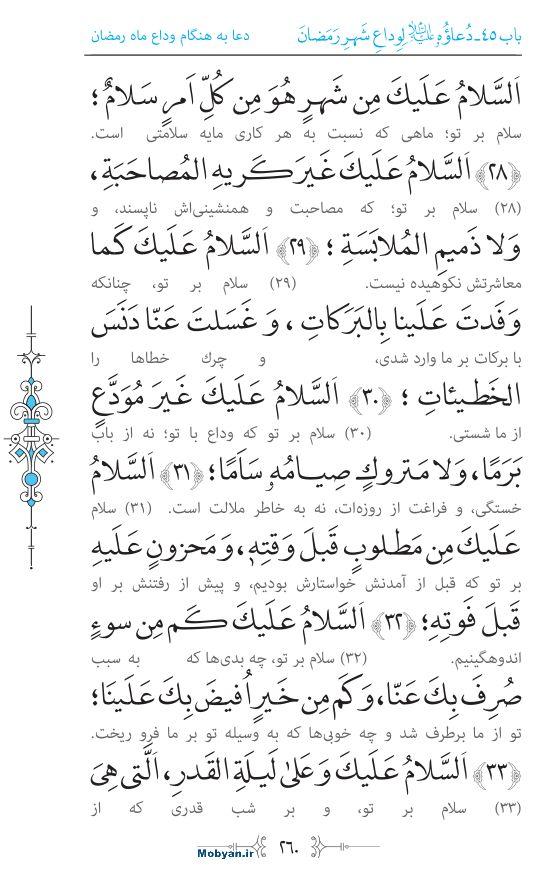 صحیفه سجادیه مرکز طبع و نشر قرآن کریم صفحه 260