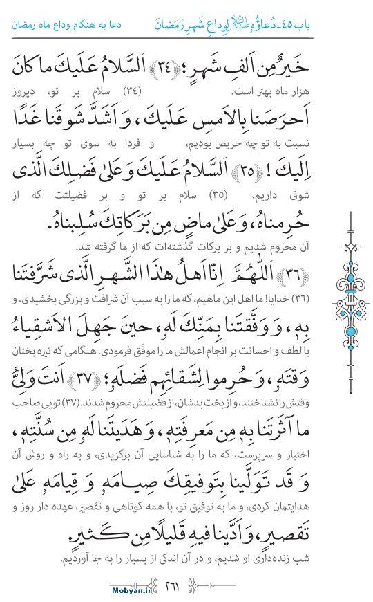صحیفه سجادیه مرکز طبع و نشر قرآن کریم صفحه 261