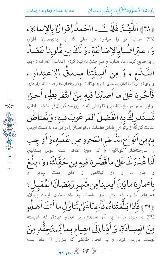 صحیفه سجادیه مرکز طبع و نشر قرآن کریم صفحه 262