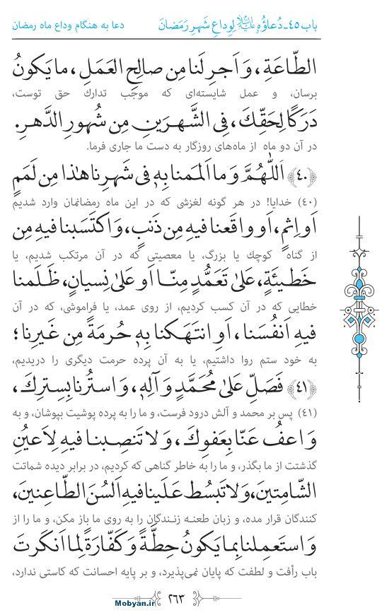 صحیفه سجادیه مرکز طبع و نشر قرآن کریم صفحه 263