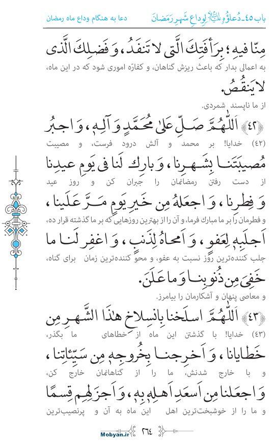 صحیفه سجادیه مرکز طبع و نشر قرآن کریم صفحه 264