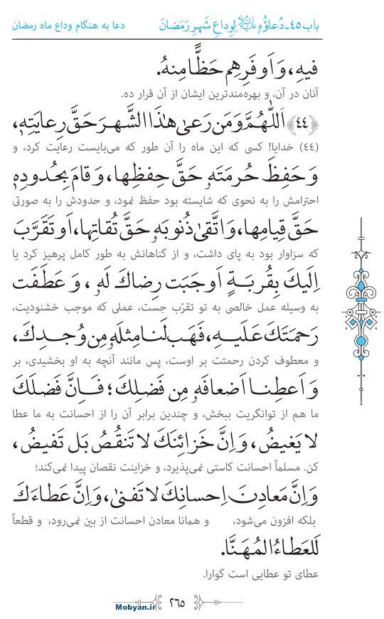 صحیفه سجادیه مرکز طبع و نشر قرآن کریم صفحه 265