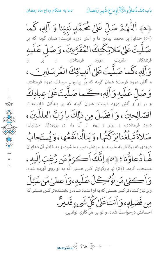 صحیفه سجادیه مرکز طبع و نشر قرآن کریم صفحه 268