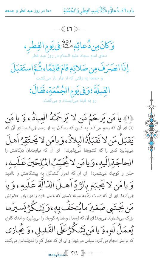 صحیفه سجادیه مرکز طبع و نشر قرآن کریم صفحه 269