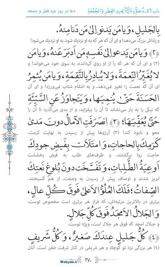 صحیفه سجادیه مرکز طبع و نشر قرآن کریم صفحه 270