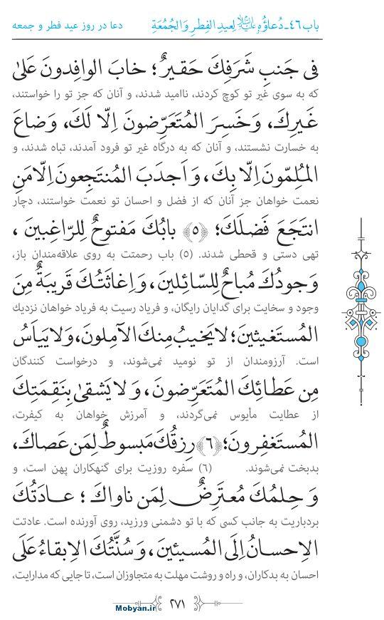 صحیفه سجادیه مرکز طبع و نشر قرآن کریم صفحه 271