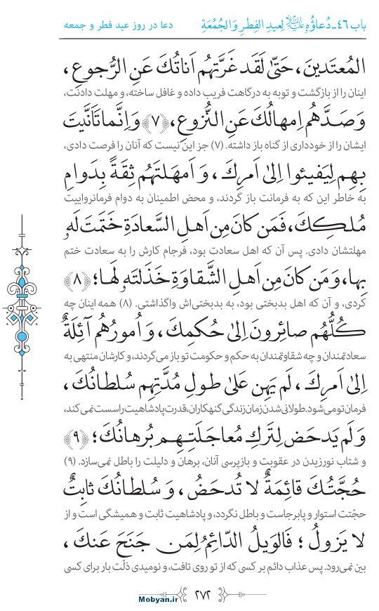 صحیفه سجادیه مرکز طبع و نشر قرآن کریم صفحه 272