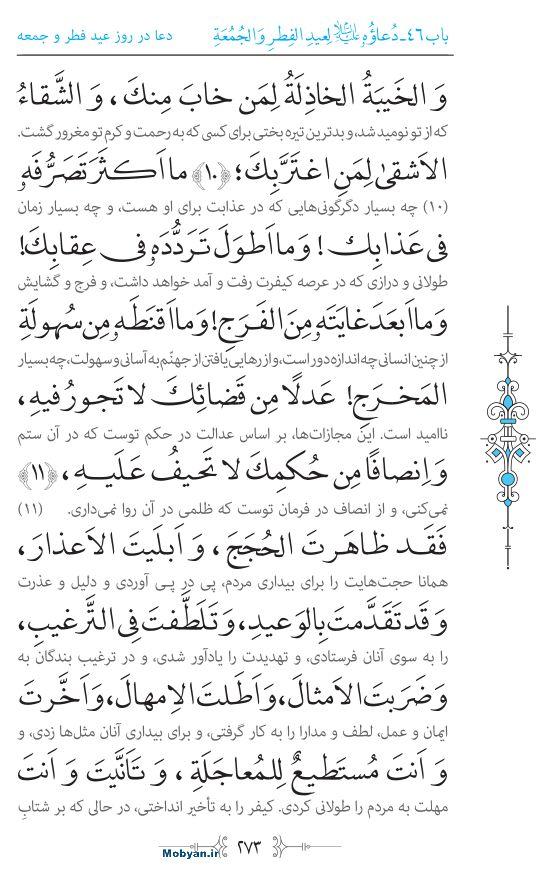 صحیفه سجادیه مرکز طبع و نشر قرآن کریم صفحه 273