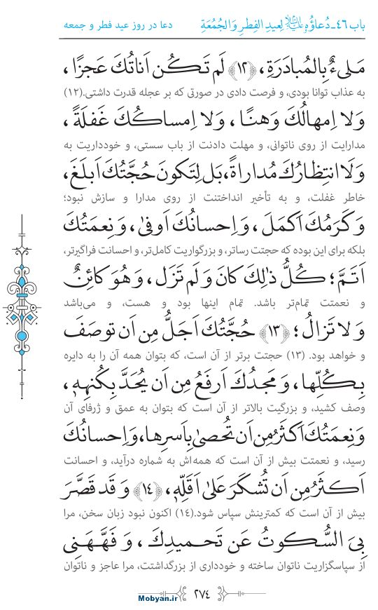 صحیفه سجادیه مرکز طبع و نشر قرآن کریم صفحه 274