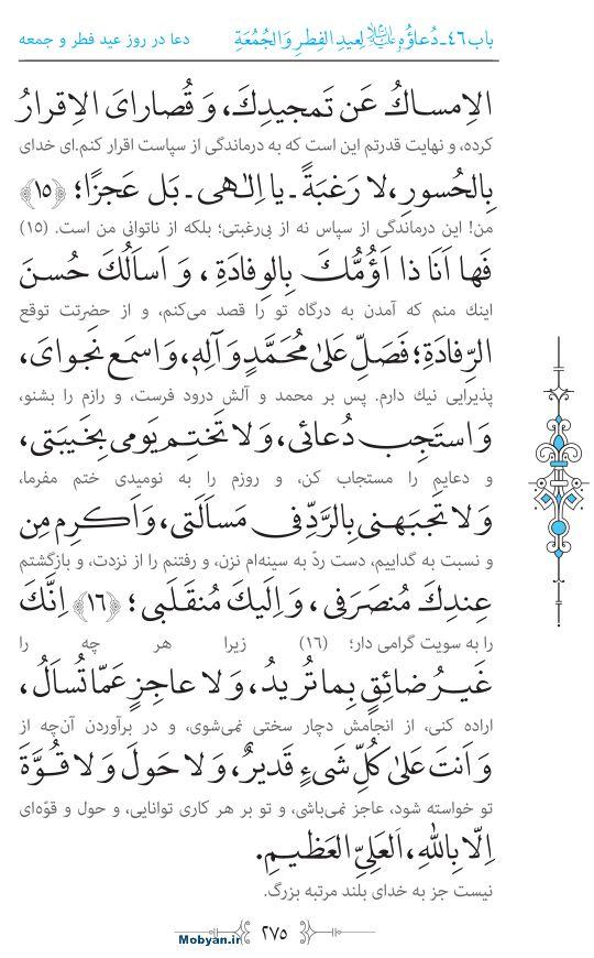 صحیفه سجادیه مرکز طبع و نشر قرآن کریم صفحه 275