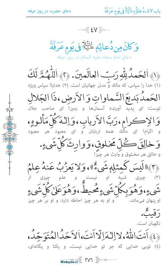 صحیفه سجادیه مرکز طبع و نشر قرآن کریم صفحه 276