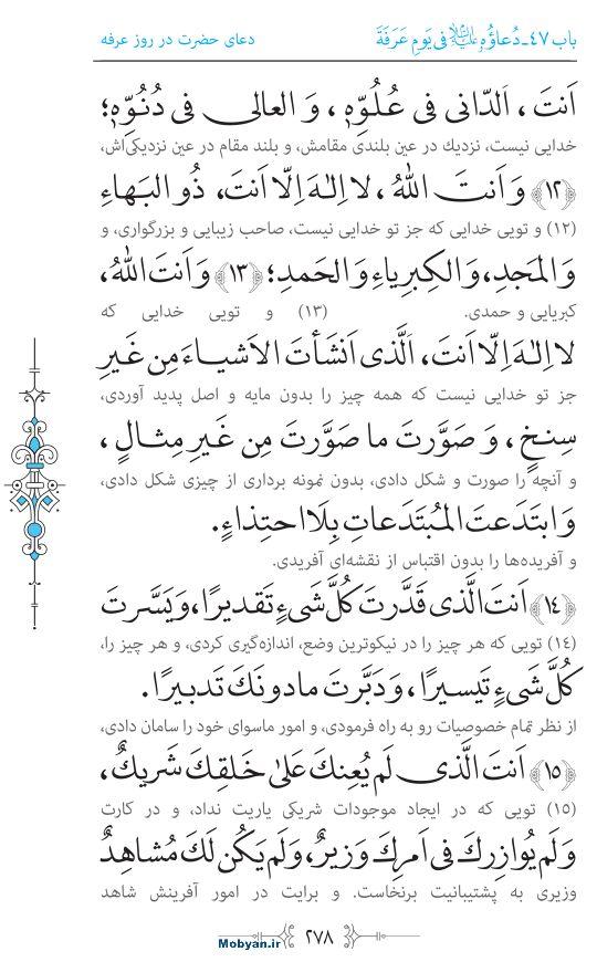 صحیفه سجادیه مرکز طبع و نشر قرآن کریم صفحه 278