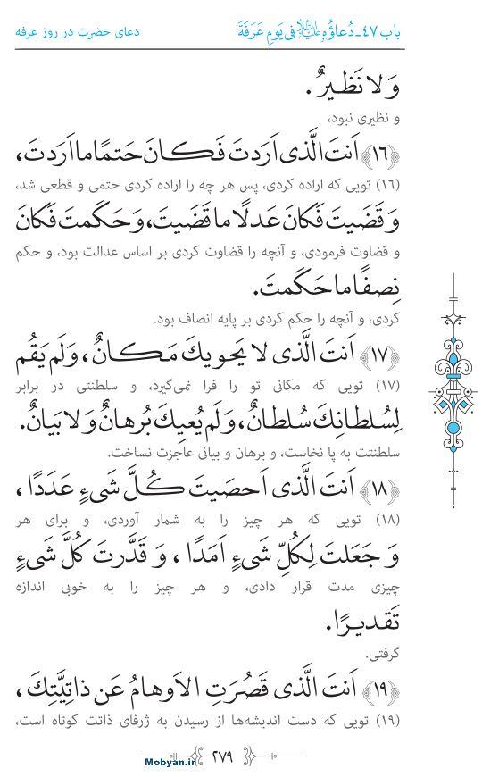 صحیفه سجادیه مرکز طبع و نشر قرآن کریم صفحه 279