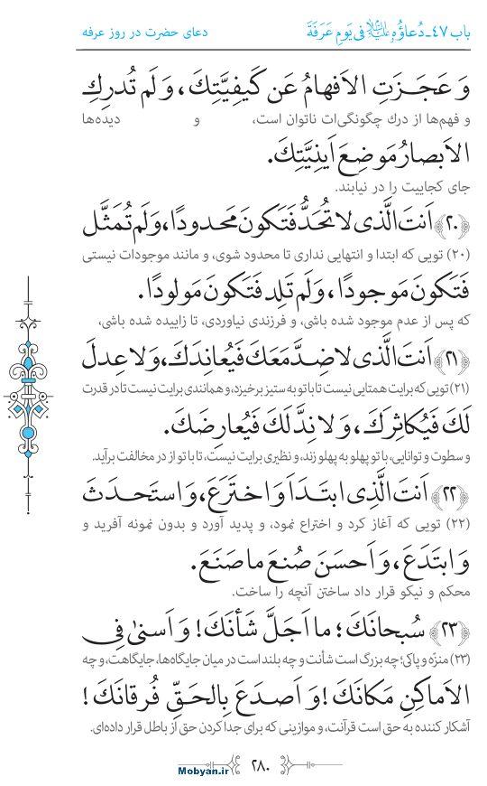 صحیفه سجادیه مرکز طبع و نشر قرآن کریم صفحه 280
