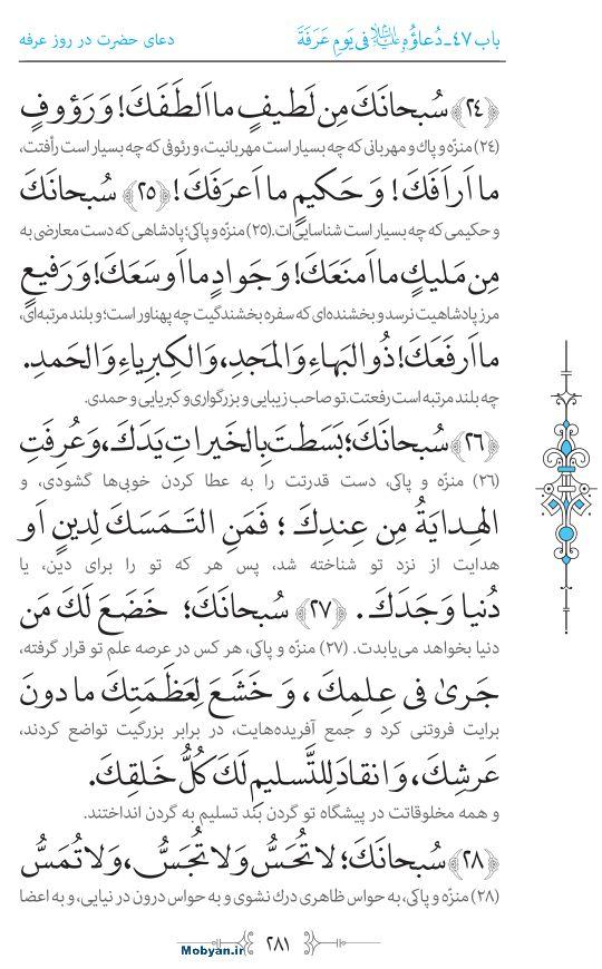 صحیفه سجادیه مرکز طبع و نشر قرآن کریم صفحه 281