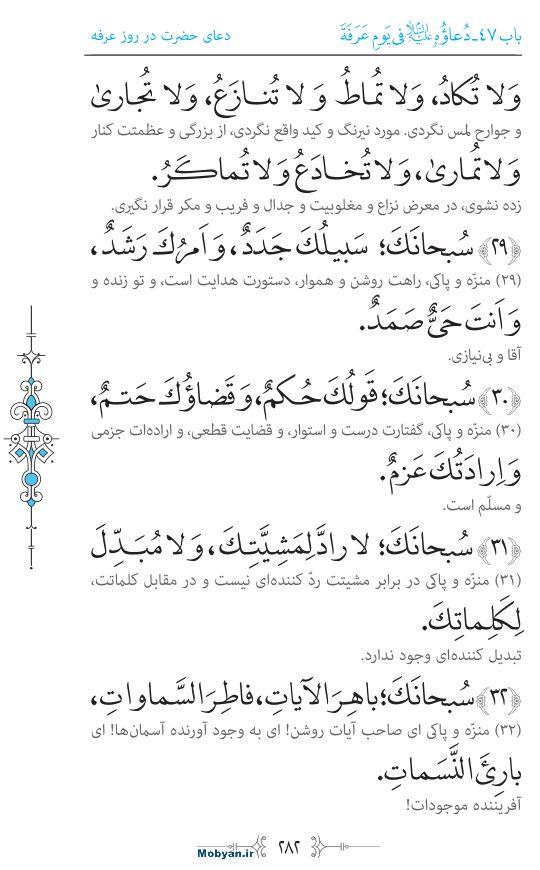 صحیفه سجادیه مرکز طبع و نشر قرآن کریم صفحه 282