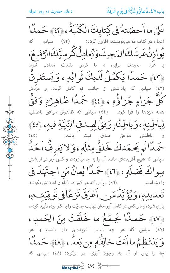 صحیفه سجادیه مرکز طبع و نشر قرآن کریم صفحه 284