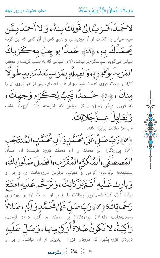 صحیفه سجادیه مرکز طبع و نشر قرآن کریم صفحه 285