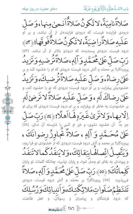 صحیفه سجادیه مرکز طبع و نشر قرآن کریم صفحه 286