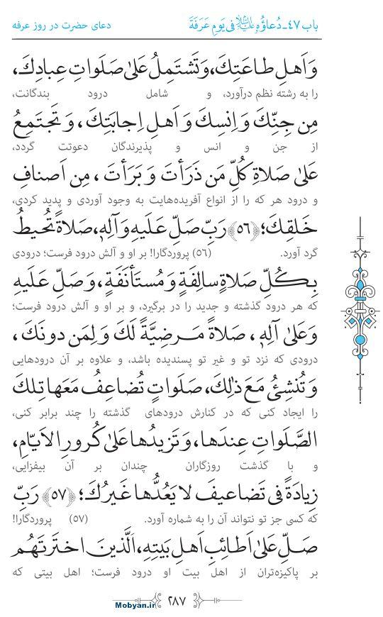 صحیفه سجادیه مرکز طبع و نشر قرآن کریم صفحه 287