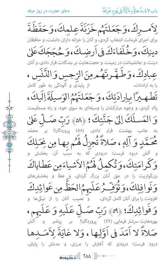 صحیفه سجادیه مرکز طبع و نشر قرآن کریم صفحه 288