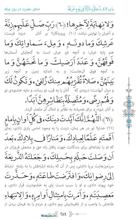 صحیفه سجادیه مرکز طبع و نشر قرآن کریم صفحه 289