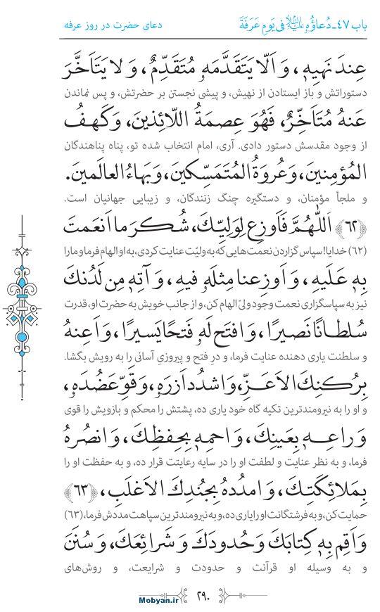 صحیفه سجادیه مرکز طبع و نشر قرآن کریم صفحه 290