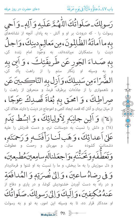 صحیفه سجادیه مرکز طبع و نشر قرآن کریم صفحه 291