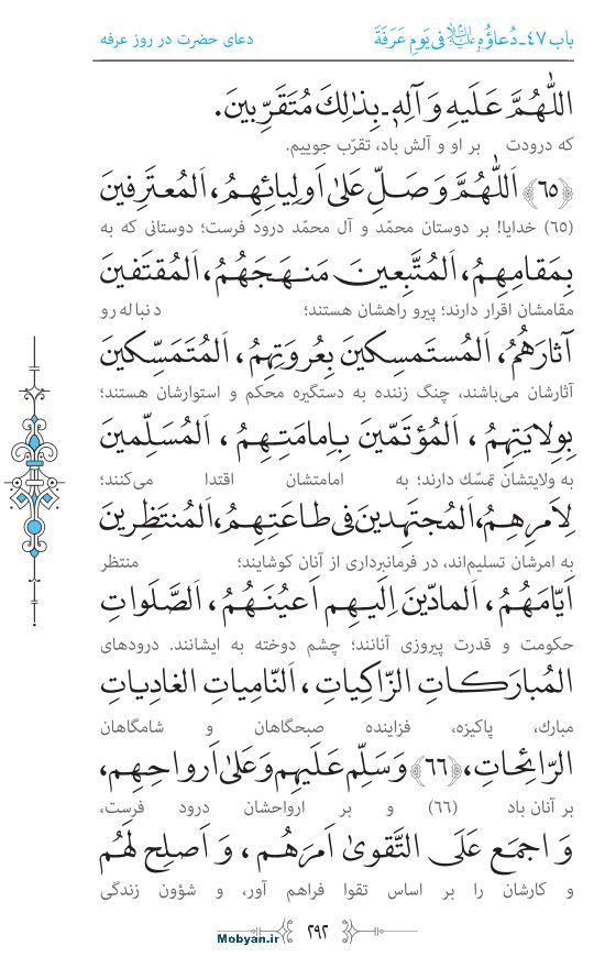 صحیفه سجادیه مرکز طبع و نشر قرآن کریم صفحه 292