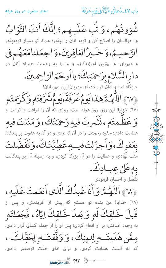 صحیفه سجادیه مرکز طبع و نشر قرآن کریم صفحه 293