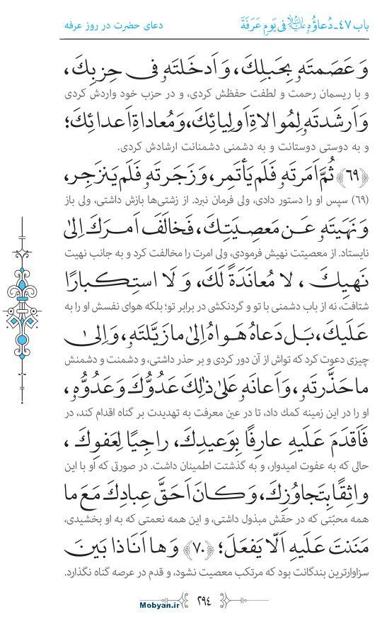 صحیفه سجادیه مرکز طبع و نشر قرآن کریم صفحه 294