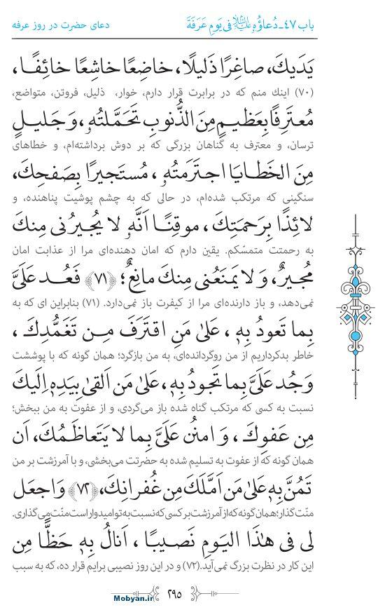 صحیفه سجادیه مرکز طبع و نشر قرآن کریم صفحه 295