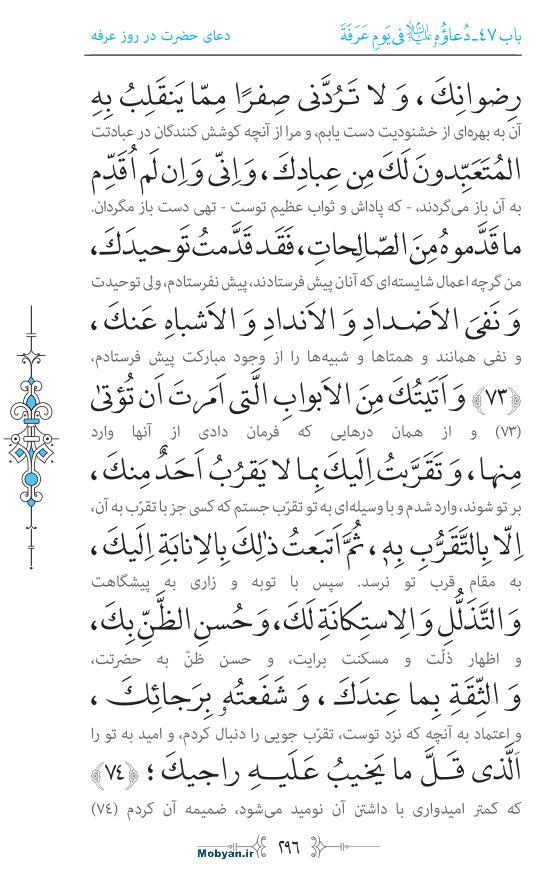 صحیفه سجادیه مرکز طبع و نشر قرآن کریم صفحه 296