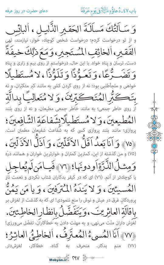 صحیفه سجادیه مرکز طبع و نشر قرآن کریم صفحه 297
