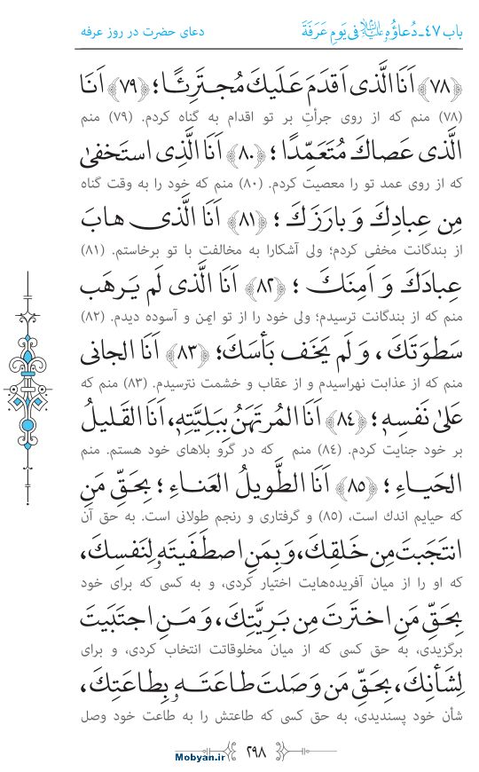 صحیفه سجادیه مرکز طبع و نشر قرآن کریم صفحه 298